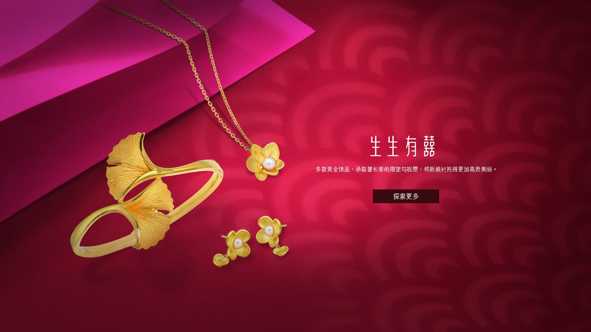 Chinese Wedding Collection